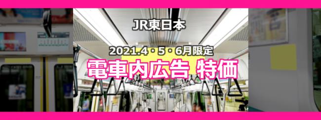 【JR東日本】電車内広告『2021年4・5・6月限定 特別企画』