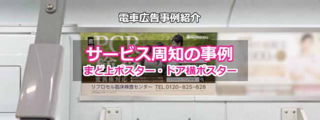 【電車広告事例集】サービス周知の事例(電車内ポスター)