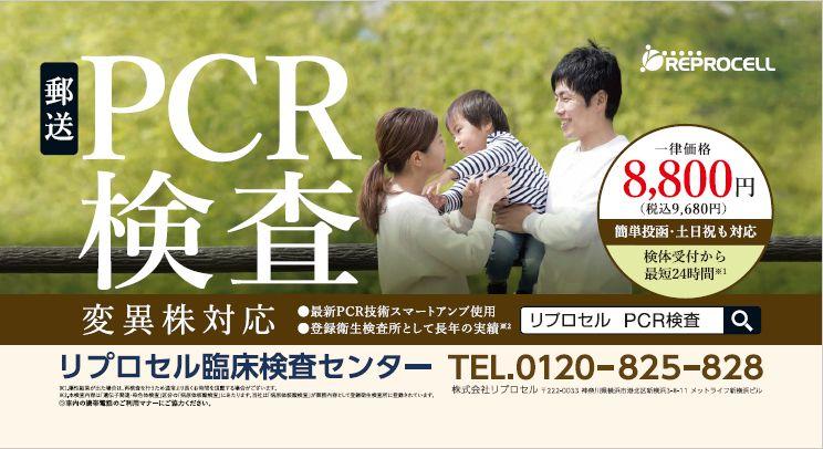 東急 東横線 まど上ポスター
