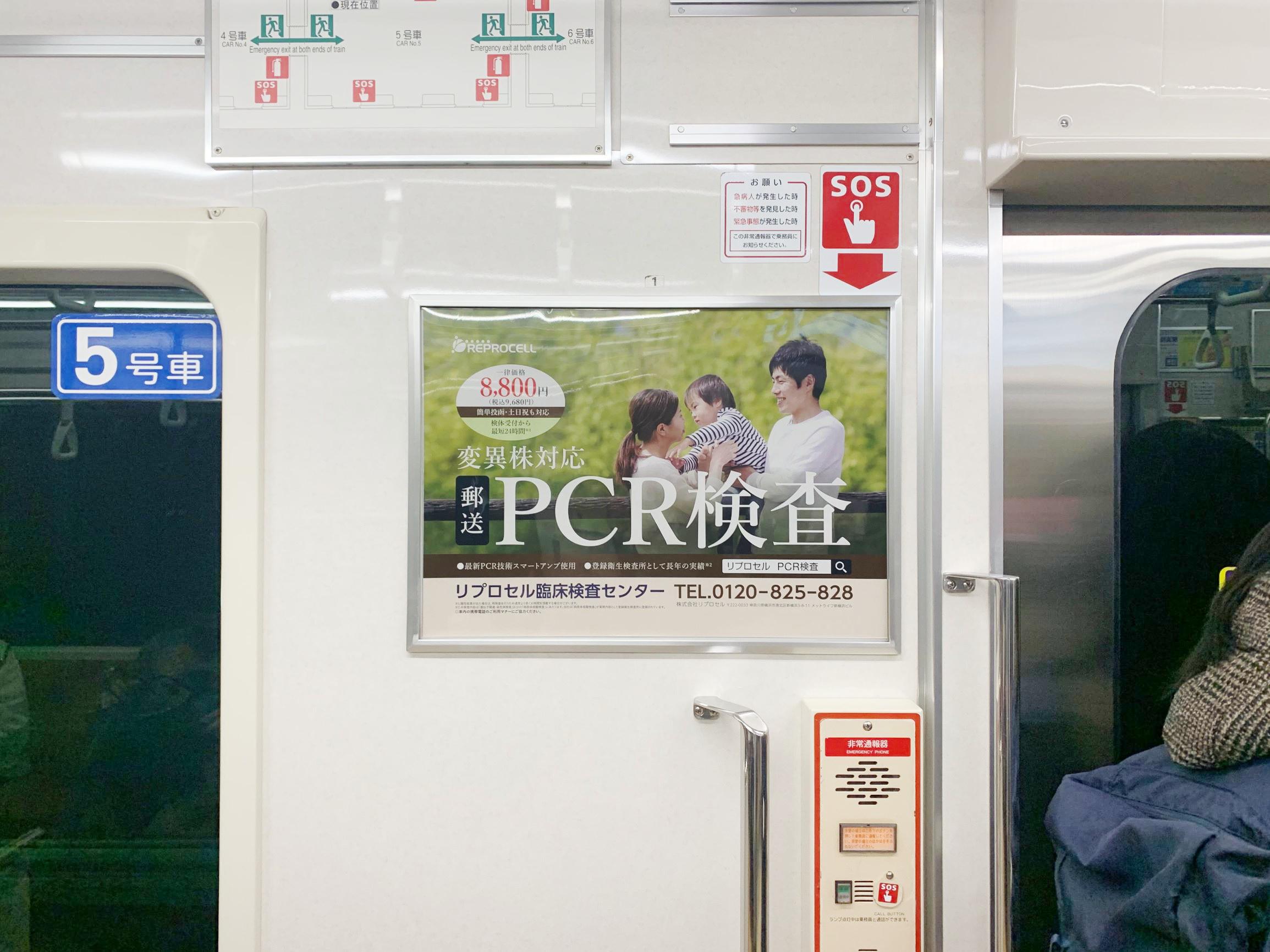横浜市営地下鉄ブルーライン ドア横ポスター