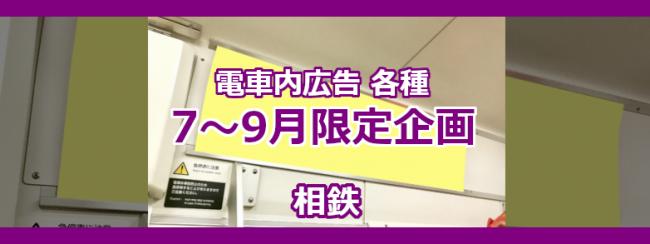 【相鉄 電車内広告】2021年7~9月限定企画