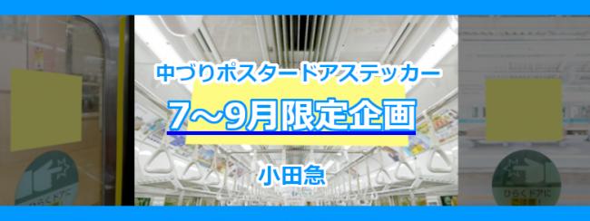 【小田急】車両メディア 7~9月限定企画