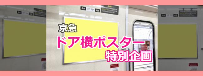 【京急 ドア横ポスター】2021年度限定 特別企画