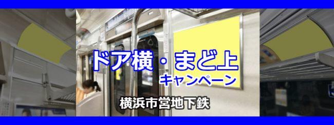 【横浜市営地下鉄】電車メディア各種キャンペーン