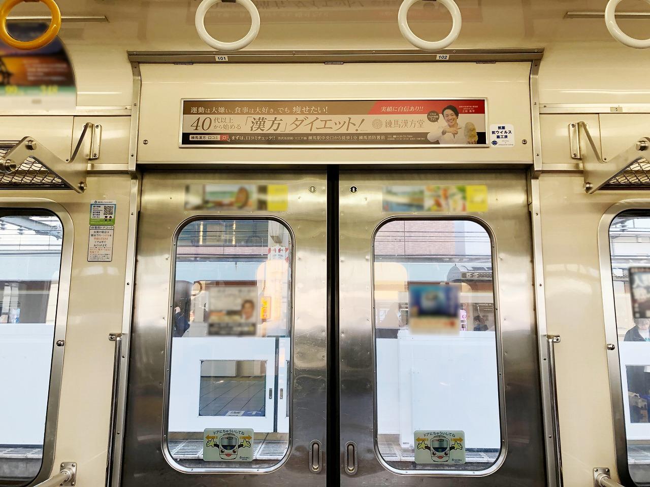西武 池袋線 ドア上ポスター (4)