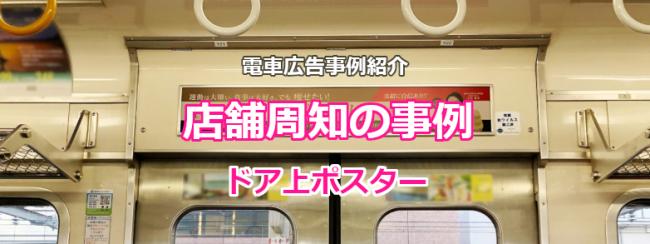 【電車広告事例集】店舗周知の事例(電車内ポスター)