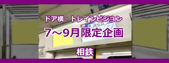 【相鉄】ドア横・トレインビジョン 7~9月限定キャンペーン