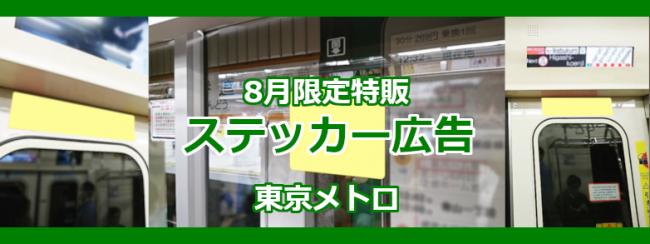【東京メトロ】電車内ステッカー広告 8月限定特販