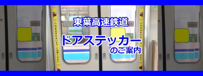 【東葉高速鉄道】ドアステッカー広告のご案内