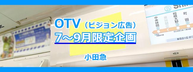 【小田急 OTV(ビジョン広告)】夏期限定キャンペーン