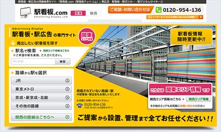 駅看板.com