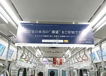 電車内広告